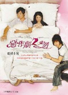 作為惡收成劇2吻電視小説台灣版(華語)惡作劇的KISS