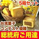 【送料無料】【クーポンあり】総統府ご用達 一番喜ばれる台湾おみやげ【台湾お土産】台湾スイーツ 萬通 パイナップルケーキ 5箱セット…