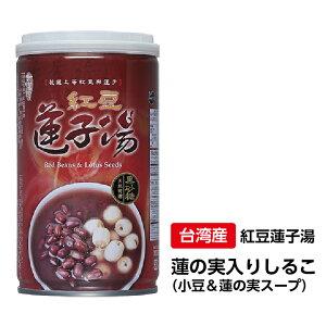 紅豆蓮子湯 蓮の実入りしるこ 小豆&蓮の実スープ 3缶セット