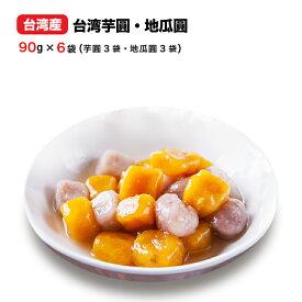 台湾芋圓・地瓜圓 モチモチ食感 プロ御用達 本格的 使いやす 約90gx6袋セット(芋圓3袋 地瓜圓3袋)スイーツ デザート おうちで台湾 台湾 物産 展