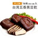 台湾五香黒豆乾 16枚(8枚入りx2袋) 押し豆腐 【クール便送料無料】大豆肉 大溪名産 豆腐乾 豆干 台湾料理 炒め物 煮込み 滷味 台湾物…
