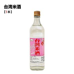 台湾米酒 1本 飲んでも美味しい! 調理用に最適な台湾米酒です 台湾産 台湾名物 台湾土産 台湾みやげ 送料無料