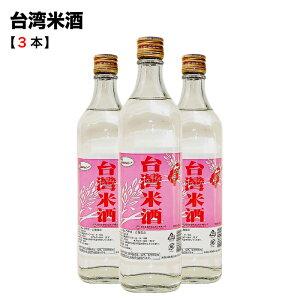 台湾米酒 3本 飲んでも美味しい! 調理用に最適な台湾米酒です 台湾産 台湾名物 台湾土産 台湾みやげ 送料無料