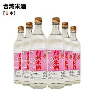 台湾米酒 6本 飲んでも美味しい! 調理用に最適な台湾米酒です 台湾産 台湾名物 台湾土産 台湾みやげ 送料無料