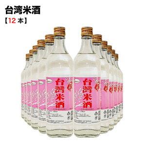台湾米酒 12本 飲んでも美味しい! 調理用に最適な台湾米酒です 台湾産 台湾名物 台湾土産 台湾みやげ 送料無料
