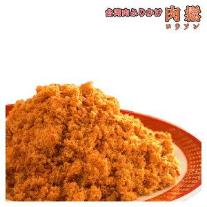 台湾味一 肉松(豚肉でんぶ) 800g