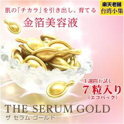 【メール便送料無料】ザ・セラムゴールド7粒入り金の奇跡‼金箔とEGFでお肌が若い!と言われる乾燥肌でも美しく肌へもちもちしっとり卵肌へエコパックEGF+9GF配合金箔美容液CKLCML