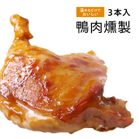 レンジで3分 鴨腿 鴨肉 鴨肉燻製 3本入り 【クール便送料無料】台湾食品 台湾名物 台湾お土産 台湾物産 台湾屋台 中華食材