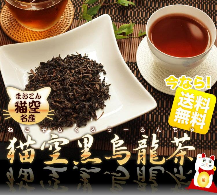 七つの特典付き【定期購入(頒布会)】猫空黒烏龍茶[1セット150g](黒ウーロン茶)