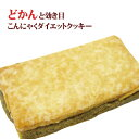 【スーパーSALE価格】 真珠パウダー入りこんにゃくダイエットクッキー お得セット (クッキー7袋+プーアル茶7個) 3…
