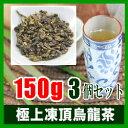 【クーポンあり】【メール便送料無料】凍頂烏龍茶 150g入りの3個セット台湾お土産 台湾茶 カテキン 水出し