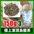 台湾凍頂烏龍茶150g3個セット