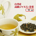 【15%OFFクーポン配布】90g入り 台湾高級ジャスミン茶【3個のお買い上げでさらに5%OFF】台湾産 ジャスミン茶 90g入り 水出し ジャス…