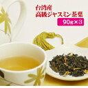 台湾高級ジャスミン茶【 メール便選択で送料無料 】台湾産 ジャスミン茶90g×3個セット 台湾土産 台湾 物産 展