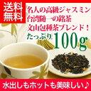 台湾産 無農薬 ジャスミン茶 水出し オーガニック【メール便送料無料】ジャスミン茶 100g