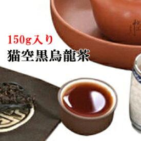 台湾産 猫空黒ウーロン茶 150g 送料無料 台湾お土産 台湾茶 台湾おみやげ 台湾物産館 台湾名物 台湾雑貨