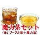 【メール便送料無料】魔力茶10個 + 赤いプーアル茶20個 【クーポンあり】