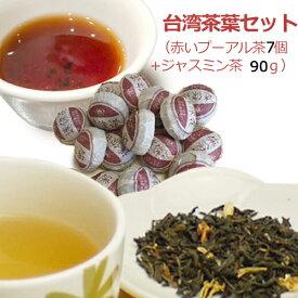【クーポンあり】台湾高級ジャスミン茶【メール便送料無料】台湾産 ジャスミン茶90g+赤のプーアル茶7個セット 台湾産 茶葉 台湾土産  台湾食品 台湾 物産 展