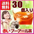 赤いプーアル茶30粒
