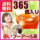 1個で2Lのお茶ができる赤いプーアル茶 噂のダイエット茶 体脂肪を減らす 赤いプーアル茶 プーアル茶365個入り台湾産