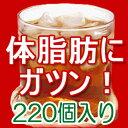 【クーポンあり】期間限定30個増量中 食べた脂をなかったことに 赤いプーアル茶 ダイエット茶【送料無料】プーアル茶220個入り+30個増量 計250個のお届け 1個@40円