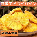 芯までドライパイナップル 輪切りタイプ  無添加 台湾農家から直輸入 台湾 パイナップル ドライフルーツ 100g 台湾産 完熟 無添…