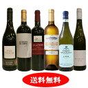毎月変わる! ソムリエ厳選セット月替り「ちょっと贅沢ワイン」世界各国飲み比べ赤・白6本セット(赤3本、白3本)11月…