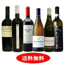 ソムリエ厳選セット月替り「ちょっと贅沢ワイン」世界各国飲み比べ赤・白6本セット(赤3本、白3本)12月・1月セレクト【送料無料】【ワ…