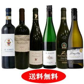 ソムリエ厳選セット月替り「ちょっと贅沢ワイン」世界各国飲み比べ赤・白6本セット(赤3本、白3本)9月セレクト【送料無料】【ワインセット】