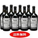 【新酒ワイン】船便!ファルネーゼ ヴィーノ・ノヴェッロ 2019 8本セット【送料無料】【赤ワインセット】船便入荷いたしました!