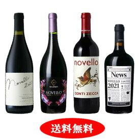 【予約販売】【新酒ワイン】ヴィーノ・ノヴェッロ 2021 4本セット【送料無料】【赤ワインセット】