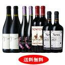 【予約販売】【新酒ワイン】ヴィーノ・ノヴェッロ 2021 8本セット【送料無料】【赤ワインセット】「ノヴェッロ」と「…