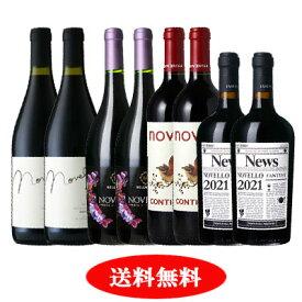 【予約販売】【新酒ワイン】ヴィーノ・ノヴェッロ 2021 8本セット【送料無料】【赤ワインセット】「ノヴェッロ」と「ボジョレー」のご予約は他のワインと同梱できませんので、ご承知おき下さい