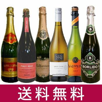 世界のお買い得辛口スパークリングワイン 6本セット【送料無料】【スパークリングワインセット】