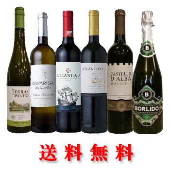 ポルトガルワインお試し6本セット 赤3本・白2本(1本微発泡)・辛口スパークリング1本【送料無料】【ワインセット】