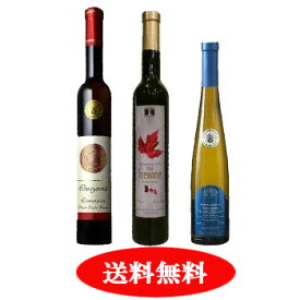 アイスワイン飲み比べ3本セットドイツ&カナダ【送料無料】【アイスワインセット】【甘口】