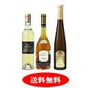 世界三大貴腐ワイン飲み比べ3本セット ソーテルヌ(フランス)、トカイ(ハンガリー)トロッケンベーレンアウスレーゼ(ドイツ)アイスワイン…