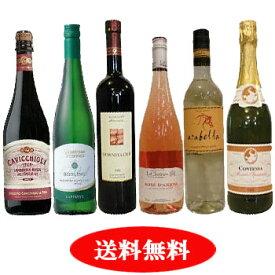 スウィートワイン6本セット【送料無料】【ワインセット】【甘口】