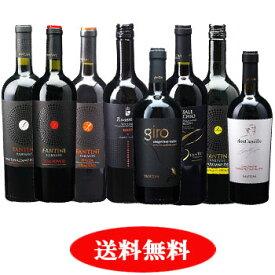 ファルネーゼ 赤のみ8本セット ファルネーゼの果実味溢れた赤ワインセット【送料無料】【赤ワインセット】