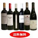 プレミアム「 濃い赤ワイン」世界各国飲み比べ6本セット【送料無料】【赤ワインセット】【フルボディ】
