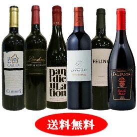 ソムリエ厳選セット月替り「ちょっと贅沢ワイン」世界各国飲み比べ赤だけ6本セット 3月セレクト【送料無料】【赤ワインセット】