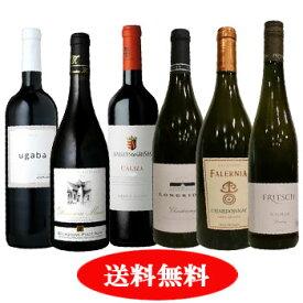 ソムリエ厳選セット月替り「ちょっと贅沢ワイン」世界各国飲み比べ赤・白6本セット(赤3本、白3本)10月セレクト【送料無料】【ワインセット】