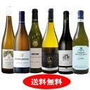 ソムリエ厳選セット月替り「ちょっと贅沢ワイン」世界各国飲み比べ白だけ6本セット 11月セレクト【送料無料】【白ワ…