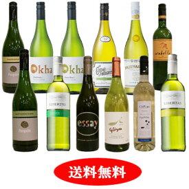 南アフリカ 日常ワイン 白だけ 12本セット【送料無料】【白ワインセット】[辛口]