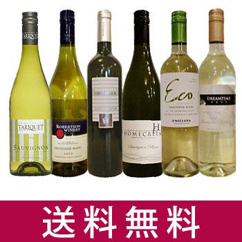 世界のソーヴィニヨン・ブラン 飲み比べ6本セット【送料無料】【白ワインセット】[辛口]