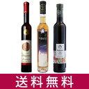 アイスワイン世界三大産地 飲み比べ3本セット エレガンツ ラインヘッセン ロゼ アイスヴァイン(ドイツ)、ノーザン・ア…