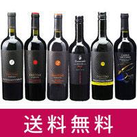 ファルネーゼ 赤のみ6本セット【送料無料】【赤ワインセット】