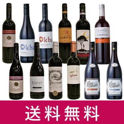 南アフリカ 日常ワイン赤だけ 12本セット【送料無料】【赤ワインセット】
