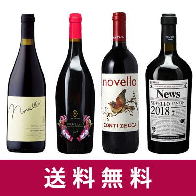 【予約販売】【新酒ワイン】ヴィーノ・ノヴェッロ 2018 4本セット【送料無料】【赤ワインセット】10月30日解禁!お届けは4種のワインが入荷次第とさせて頂きます。