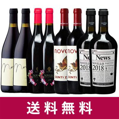 【予約販売】【新酒ワイン】ヴィーノ・ノヴェッロ 2018 8本セット【送料無料】【赤ワインセット】10月30日解禁!お届けは4種のワインが入荷次第とさせて頂きます。